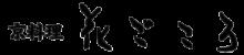 【公式】京料理 花ごころ|妙心寺派花園会館